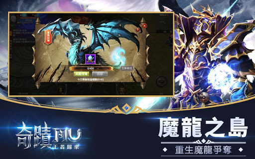 u5947u8e5fMU-u738bu8005u6b78u4f86  screenshots 4
