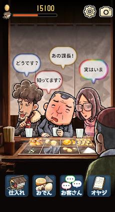 おでん屋人情物語4 〜Life Goes On〜のおすすめ画像5