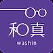 和真メガネ(ワシンメガネ) - Androidアプリ