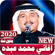 Download اغاني محمد عبده 2020 بدون نت For PC Windows and Mac