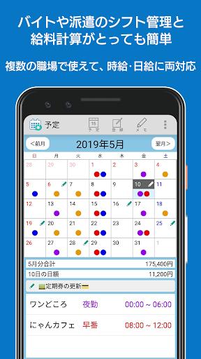 シフト給料計算カレンダー 1.3.7 screenshots 1