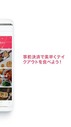 ClickDishes (クリックディッシュ) - テイクアウトで素早くご飯をのおすすめ画像2