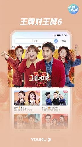 Youku  Screenshots 21