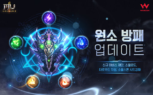 뮤오리진2(12)  screenshots 1