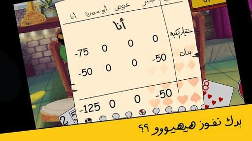 Trix 3ala Rasi 3.3.4 5