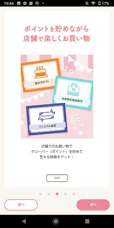 西松屋アプリのおすすめ画像3
