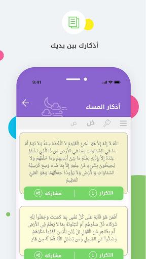 Auto- Athkar for muslims  Screenshots 5