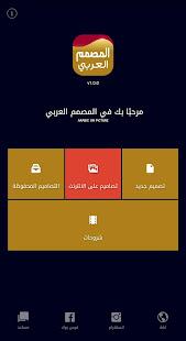Arabic Designer - Write text on photo screenshots 8