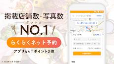 食べログ お店探し・予約アプリ - ランキングとグルメな人の口コミから飲食店検索のおすすめ画像1