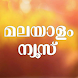 Malayalam Online - Androidアプリ