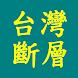 台灣斷層 - Androidアプリ