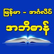 Burmese-English Translator and Dictionary