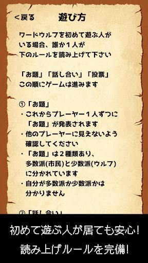 u30efu30fcu30c9u30a6u30ebu30d5u6c7au5b9au7248u300cu65b0u30fbu4ebau72fcu30b2u30fcu30e0u300du7121u6599u30a2u30d7u30ea  screenshots 2