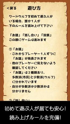 ワードウルフ決定版「新・人狼ゲーム」無料アプリのおすすめ画像2
