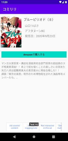マンガ新刊・発売日情報 / マンガ購読管理・お気に入り管理 (コミリリ)のおすすめ画像5