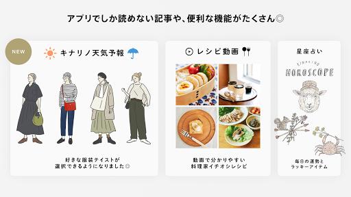 キナリノ - 心地よい暮らしをつくるライフスタイル情報アプリ 3.8.2 screenshots 2