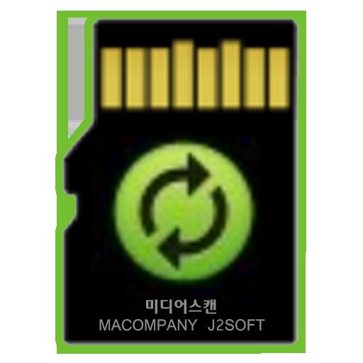 미디어스캔 (Media scan,스캐너,파일탐색,스캔) For PC Windows (7, 8, 10 and 10x) & Mac Computer
