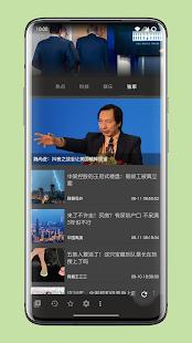Mereu65b0u95fb 1.3.0-fixed Screenshots 4