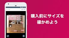 島忠・ホームズアプリのおすすめ画像4