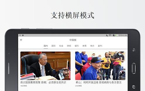 u5927u9a6cu62a5u7eb8 | u9a6cu6765u897fu4e9au65b0u95fb Malaysia Chinese News & Newspaper 8.40.0 Screenshots 8