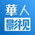華人影視-影視大全、電影電視劇日美韓劇、追劇看戲必備、中文影視劇場、