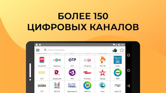 Лайт HD ТВ - онлайн бесплатно 2.3.2 (Premium)