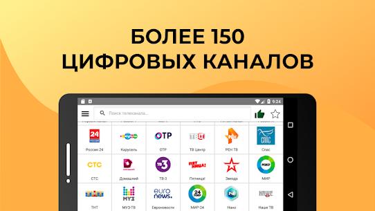 Лайт HD ТВ – онлайн бесплатно 1