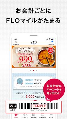 フロ プレステージュ 公式アプリのおすすめ画像1