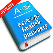 Malayalam English Dictionary and Translator