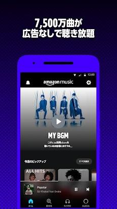 Amazon Music:新しい音楽やポッドキャストが聴き放題の人気音楽アプリ アマゾンミュージックのおすすめ画像2