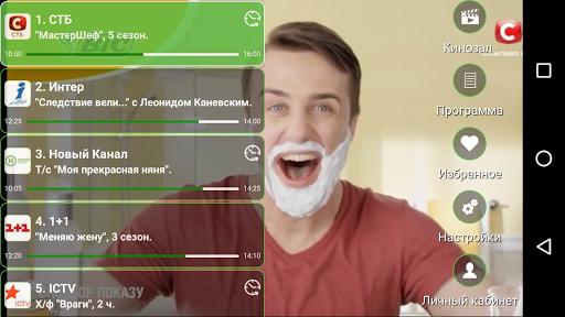 TRINITY TV- ТВ онлайн смартфон 3.1.8 screenshots 1