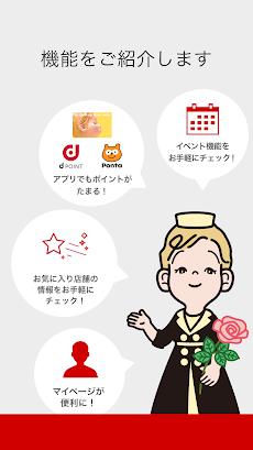 タカシマヤアプリのおすすめ画像1
