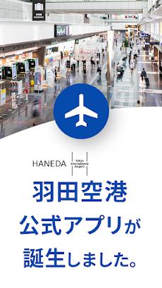 Haneda Airportのおすすめ画像1