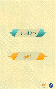 Tuhfat Al Atfal  For Pc – Download Free For Windows 10, 7, 8 And Mac 2