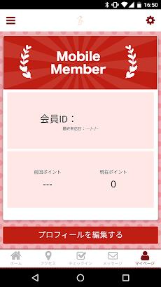 ロマンドーロール 愛媛 公式アプリのおすすめ画像3