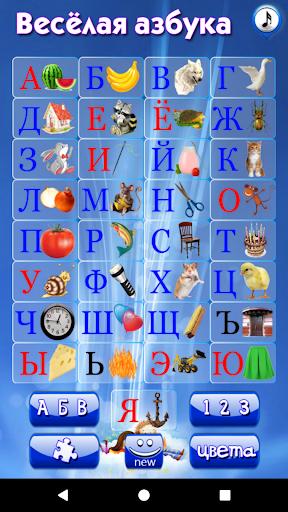 Азбука, алфавит для детей игры screenshots 1