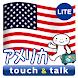 指さし会話 アメリカ 英語 touch&talk LITE