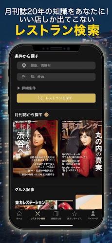 東京カレンダーのおすすめ画像1