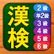 漢字検定・漢検漢字チャレンジ 2級 準2級 3級 4-6級 - Androidアプリ