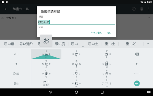 Google Japanese Input 2.25.4177.3.339833498-release-arm64-v8a Screenshots 9