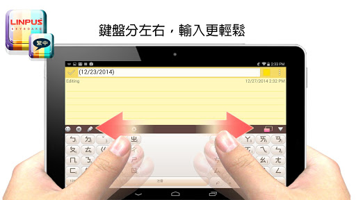 Traditional Chinese Keyboard 2.6.0 Screenshots 8
