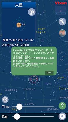 Planet Bookのおすすめ画像3