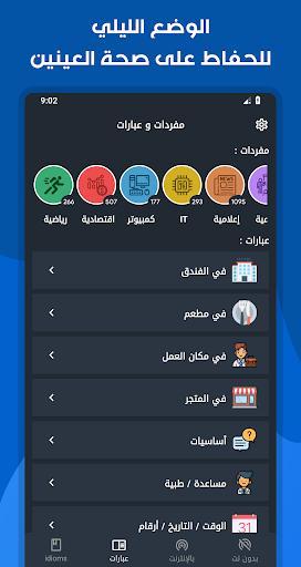 Dictionary English - Arabic & Translator 12.2.3 Screenshots 7