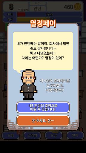 ub0b4uafc8uc740 uc815uaddcuc9c1 1.2.42 screenshots 6
