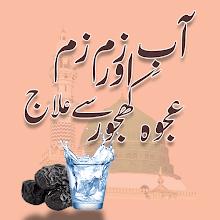 Aab e Zam Zam aur Ajwa khajoor say ilaj Download on Windows