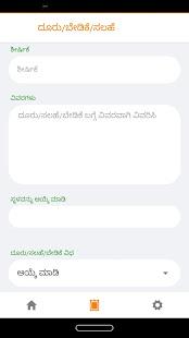 Sunil Naik MLA, Bhatkal 1.0.1 screenshots 5