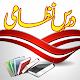 Dars-e-Nizami Online Urdu,darse nizami Download on Windows