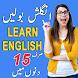Learn English Speaking in Urdu - آؤ انگریزی سیکھیں - Androidアプリ