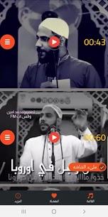 حالات واتساب محمود حسنات فيديو بدون نت apk 5