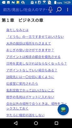 社会人のマナー186(KADOKAWA)のおすすめ画像4